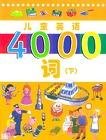 儿童英语4000词  下.七