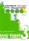 绿色通道.3:少儿版-新英语口语教材8.电子书