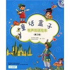 童话盒子:有声双语绘本(第三级)