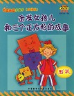 金发女孩儿和三个正方形的故事:形状(提高篇适合4岁-8岁)(双语版)-奇思妙想学数学B-pdf