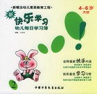 新快乐学习:4-6岁大班(2)-ppt
