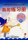 我的练习册-汉字(中)J-ppt