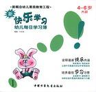 新快乐学习:4-6岁大班(1).pdg