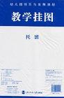 幼儿园快乐与发展课程 挂图 托班D-pdf