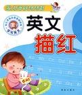 幼儿写字天天练·学写英文·英文描红-pdf