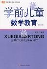 学前儿童数学教育(修订版)E-pdf