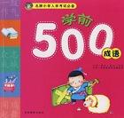 名牌小学入学考试必备:学前500成语0-ppt