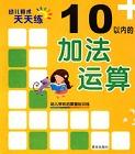 幼儿算术天天练·10以内的加法运算6-ppt
