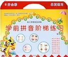 幼儿学前综合训练—学前拼音阶梯练习:综合25.pdg