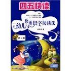 四五快读-幼儿快速识字澳门银河娱乐网站法(第五册)