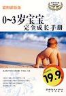 0-3岁宝宝完全成长手册.五.pdg