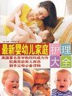 最新婴幼儿家庭护理大全7-ppt