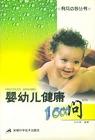 婴幼儿健康1000问4.pdg