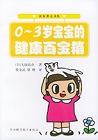 0-3岁宝宝的健康百宝箱:快乐育儿书系-ppt