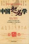 中国起名学.六