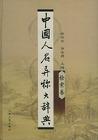 中国人名异称大辞典(全两册).八-pdf