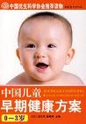 中国儿童早期健康方案(0-3岁)-pdf