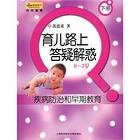 疾病防治和早期教育:育儿路上答疑解惑(0-3岁)(下册).六