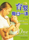 育婴每日一读2
