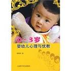 0-3岁婴幼儿心理与优教-pdf