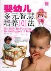 婴幼儿多元智慧培养101法.1-3岁篇G