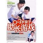 0-3岁亲子助长游戏.八-pdf