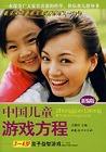 中国儿童游戏方程(3-6岁亲子益智游戏)9