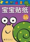宝宝贴纸(4-5岁基础篇)7-pdf