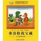 青蛙弗洛格的成长故事(3-6岁)(全12册)