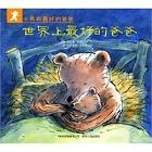 小熊和最好的爸爸(全7册,让孩子爸体验亲子澳门银河娱乐网站的乐趣---)1.电子书