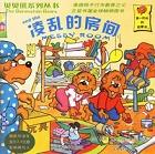 凌乱的房间(英汉对照)-贝贝熊系列丛书A