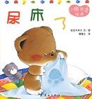 小熊宝宝绘本6-尿床了9.电子书