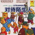 对待陌生人(英汉对照)-贝贝熊系列丛书(推荐).pdg