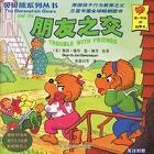 朋友之交(英汉对照)-贝贝熊系列丛书.pdg