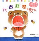 """小熊宝宝绘本5-大声回答""""哎"""".电子书"""