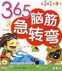 365脑筋急转弯/儿童成长第一书