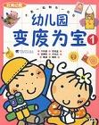 玩美幼教-幼儿园变废为宝①4.pdg