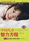 (修订版)中国儿童智力方程  (3-7岁儿童智力训练与测试)