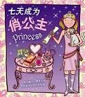七天成为俏公主3.电子书