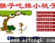 猴子吃掉小桃子1.一