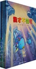 彩虹鱼系列(全5册,荣获多项国际大奖,会讲36种语言、会闪耀七彩光芒的小鱼,全球销量1300万,特色工艺图画书)