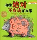 绘本花园:动物绝对不应该穿衣服(平)(推荐).电子书