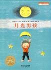 绘本花园:月光男孩(平).五
